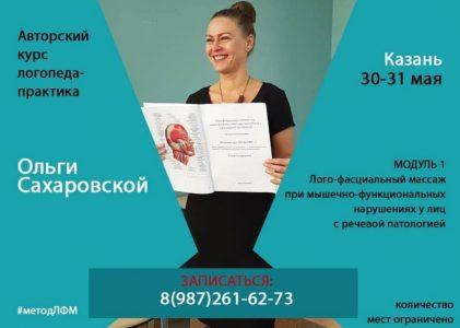 Внимание, Казань!