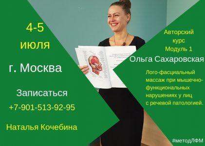 Внимание, Москва!