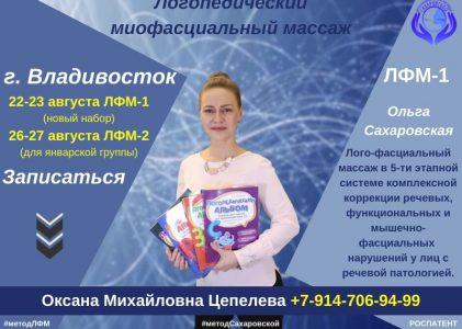 Курсы ЛФМ во Владивостоке.