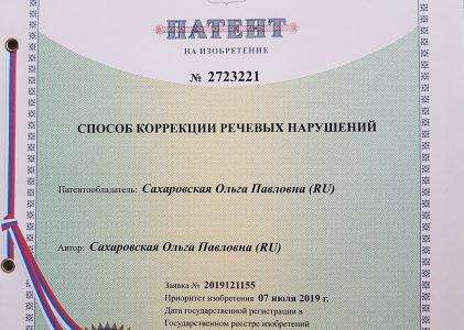 Патент на изобретение О.П. Сахаровской. Лого-фасциальный массаж в 5-ти этапной системе.