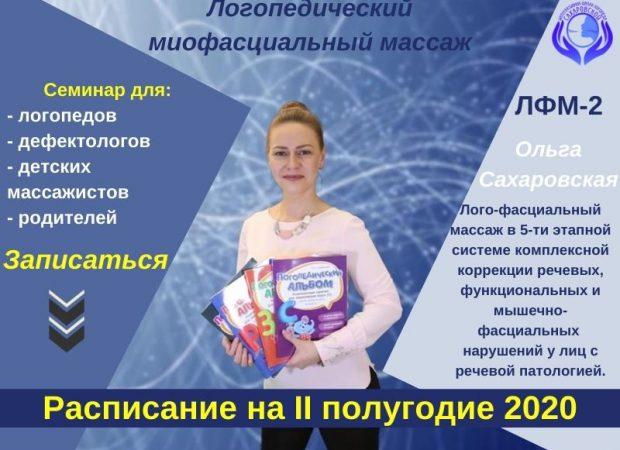 Курсы Сахаровской. Расписание на II полугодие ЛФМ-2.