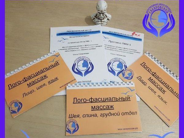 Правила для участников на курсе ЛФМ. Лого-фасциальный массаж. Метод О. Сахаровской.