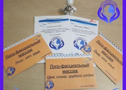 Правила для участников на курсе ЛФМ-2. Лого-фасциальный массаж. Метод О. Сахаровской.